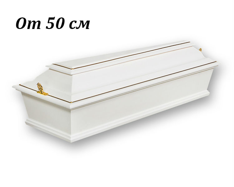Гроб детский Б-4 белый